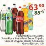 Полушка Акции - Напиток б/а Сильногазированный Кока-Кола / Кока-кола зиро / Спрайт / Спрайт огурец / Фанта апельсин / фанта цитрус