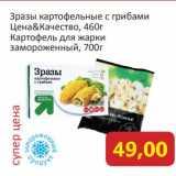Монетка Акции - Зразы картофельные с грибами Цена&Качество  460 г / Картофель для жарки замороженный 700 г