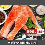 Виктория Акции - Стейк из семги, 1 кг