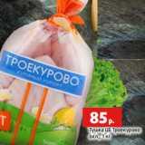 Виктория Акции - Тушка ЦБ Троекурово охл., 1 кг