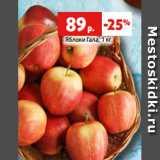 Скидка: Яблоки Гала, 1 кг