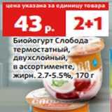 Скидка: Биойогурт Слобода термостатный, двухслойный, в ассортименте, жирн. 2.7-5.5%, 170 г