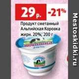 Магазин:Виктория,Скидка:Продукт сметанный Альпийская Коровка жирн. 20%, 200 г