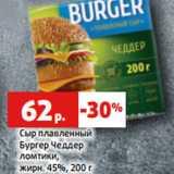Скидка: Сыр плавленный Бургер Чеддер ломтики, жирн. 45%, 200 г