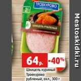Скидка: Шницель куриный Троекурово рубленый, охл., 300 г