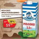 Скидка: Молоко Простоквашино у/пастеризованное 3,2%
