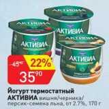 Скидка: Йогурт термостатный Активиа 2,7%