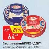 Авоська Акции - Сыр плавленый Президент 45%