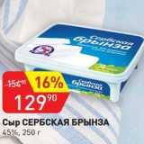 Авоська Акции - Сыр Сербская Брынза 45%