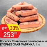Авоська Акции - Сосиски Сливочные по-егорьевски Егорьевская фабрика