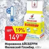 Авоська Акции - Мороженое Айсберри Филевский пломбир