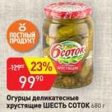 Авоська Акции - Огурцы деликатесные хрустящие Шесть Соток