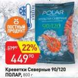 Авоська Акции - Креветки Северные 90/120 Полар
