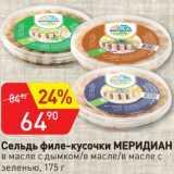 Авоська Акции - Сельдь филе-кусочки Меридиан