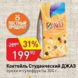 Авоська Акции - Коктейль Студенческий Джаз