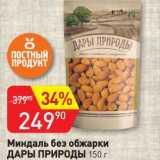 Авоська Акции - Миндаль без обжарки Дары Природы