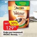 Авоська Акции - Кофе растворимый Якобс Велюр