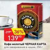 Авоська Акции - Кофе молотый Черная карта