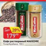 Авоська Акции - Кофе растворимый Маккофе