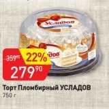 Авоська Акции - Торт Пломбирный Усладов
