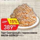 Авоська Акции - Торт Сметанный с черносливом Фили-Бейкер