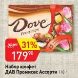 Авоська Акции - Набор конфет Дав Промисес ассорти