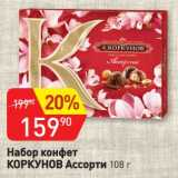 Авоська Акции - Набор конфет Коркунов Ассорти