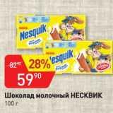 Авоська Акции - Шоколад молочный Несквик