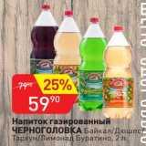 Скидка: Напиток газированный Черноголовка Байкал / Дюшес / Тархун / Лимонад Буратино
