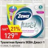 Авоська Акции - Туалетная  бумага Зева Джаст 1