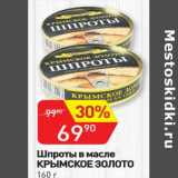 Авоська Акции - Шпроты в масле Крымское золото