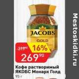 Авоська Акции - Кофе растворимый Якобс Монарх Голд