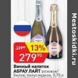 Авоська Акции - Винный напиток Абру Лайт