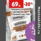 Скидка: Вареники Сытоедов с картофелем и грибами, зам., 450 г