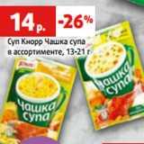 Скидка: Суп Кнорр Чашка супа в ассортименте, 13-21