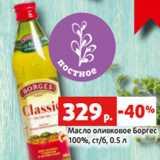 Скидка: Масло оливковое Боргес 100%, ст/б, 0.5 л