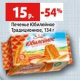 Магазин:Виктория,Скидка:Печенье Юбилейное Традиционное, 134 г