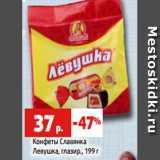 Магазин:Виктория,Скидка:Конфеты Славянка Левушка, глазир., 199 г