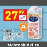 Скидка: Сливки Романов луг 20%