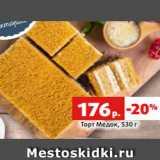 Скидка: Торт Медок, 530 г