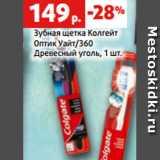 Магазин:Виктория,Скидка:Зубная щетка Колгейт Оптик Уайт/360 Древесный уголь, 1 шт.