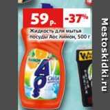 Виктория Акции - Жидкость для мытья посуды Аос лимон, 500