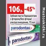 Скидка: Зубная паста Пародонтакс с фтором/без фтора/ ультра очищение, 75 мл