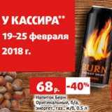 Виктория Акции - Напиток Берн Оригинальный, б/а, энергет., газ., ж/б, 0.5 л