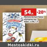 Виктория Акции - Молоко Белый Город ультрапастер., жирн. 2.5%, 1 л