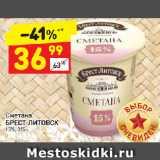 Магазин:Дикси,Скидка:Сметана Брест-Литовск 15%