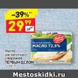 Скидка: Масло растительно-сливочное Первым Делом 72,5%