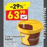 Скидка: Сыр плавленый Карат 30%