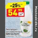 Магазин:Дикси,Скидка:Биопродукт кисломолочный Био Баланс кефирный 1%