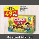 Скидка: Печенье Чоко Бой Орион